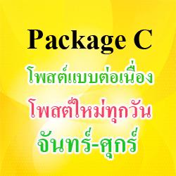 Package C - โพสต์แบบต่อเนื่อง (โพสต์ใหม่ทุกวันจันทร์-ศุกร์)