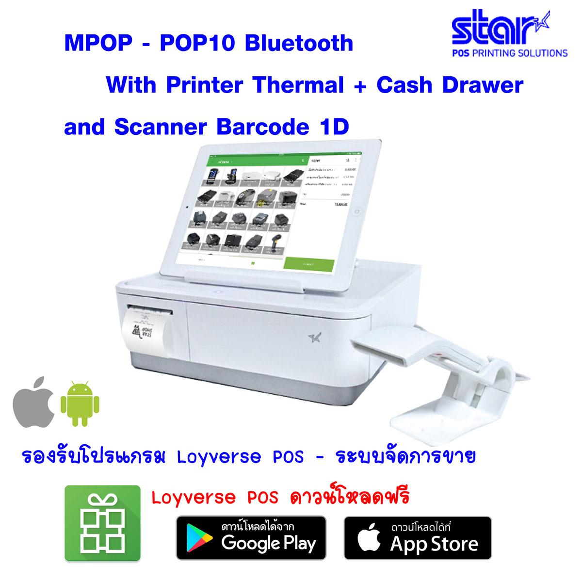 mPOP + Loyvers POS ปริ้นเตอร์มีระบบตัดกระดาษอัตโนมัติ -กระดาษความร้อน ขนาด 58 มม. -ความเร็ว: 100 มม./วินาที -ลิ้นชักเก็บเงิน : ธนบัตร 4 ช่อง และ 8 เหรียญ -สีตัวเครื่อง : ขาว & เงิน / ดำ & เงิน -อุปกรณ์เสริม เครื่องสแกนบาร์โค้ด