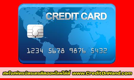 สมัครบัตรเครดิต|สมัครบัตรเครดิตออนไลน์
