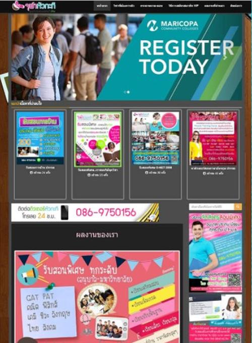 รับทำเว็บไซต์ ติวเตอร์ Responsive Design รองรับการแสดงผลทุกหน้า